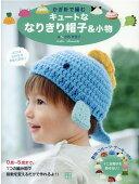 かぎ針で編むキュートななりきり帽子&小物