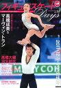 【送料無料】フィギュアスケートDays(vol.14)