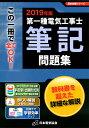 2019年版 第一種電気工事士筆記問題集 [ 一般社団法人日本電気協会 ] - 楽天ブックス