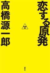 【送料無料】恋する原発