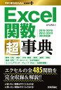 今すぐ使えるかんたんmini PLUS Excel関数超事典 [2019/2016/2……