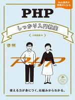 PHPしっかり入門教室 使える力が身につく、仕組みからわかる。