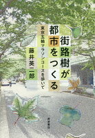 街路樹が都市をつくる
