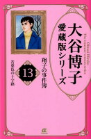 翔子の事件簿 13巻
