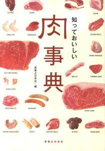 【送料無料】知っておいしい肉事典 [ 実業之日本社 ]