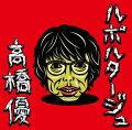 【先着特典】ルポルタージュ (期間生産限定盤 CD+DVD) (特典内容未定)