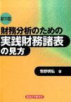 財務分析のための実践財務諸表の見方新11版 [ 牧野明弘 ]
