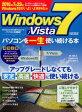 Windows 7/Vistaパソコンを一生使い続ける本