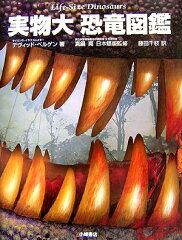 【送料無料】実物大恐竜図鑑