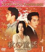 秋の童話 BOX1<コンプリート・シンプルDVD-BOX>