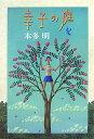 幸子の庭 (Y.A.books) [ 本多明 ]