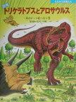 恐竜トリケラトプスとアロサウルス 再びジュラ紀へ行く巻 (たたかう恐竜たち) [ 黒川光広 ]