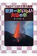 【送料無料】世界一おいしい火山の本 [ 林信太郎 ]
