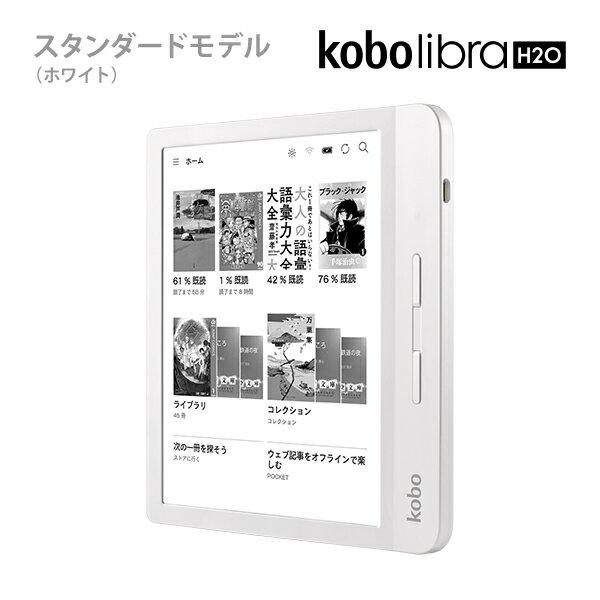 Kobo Libra H2O (ホワイト)