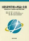 国際裁判管轄の理論と実務 新設規定をめぐる裁判例・学説の検討と解釈 [ 小林秀之 ]
