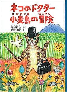 【楽天ブックスならいつでも送料無料】ネコのドクター小麦島の冒険 [ 南部和也 ]