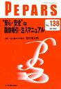 "PEPARS(No.138(2018.6)) ""安心・安全""な脂肪吸引・注入マニュアル [ 吉村浩太郎……"