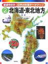都道府県別日本の地理データマップ(2)