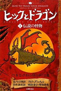 【送料無料】ヒックとドラゴン(1) [ クレシッダ・コーウェル ]