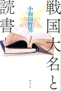 【送料無料】戦国大名と読書 [ 小和田哲男 ]