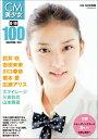 【送料無料】CM美少女 U-19 SELECTION100 -2011-【web書店限定初回特典(武井咲ほかポストカー...