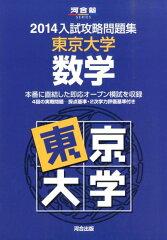 【送料無料】入試攻略問題集東京大学数学(2014) [ 河合塾 ]