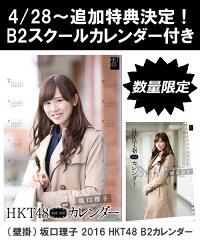 (壁掛) 坂口理子 2016 HKT48 B2カレンダー【生写真(2種類のうち1種をランダム封入】
