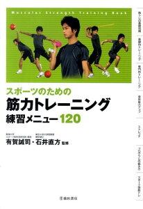 【楽天ブックスならいつでも送料無料】スポーツのための筋力トレーニング練習メニュー120 [ 有...
