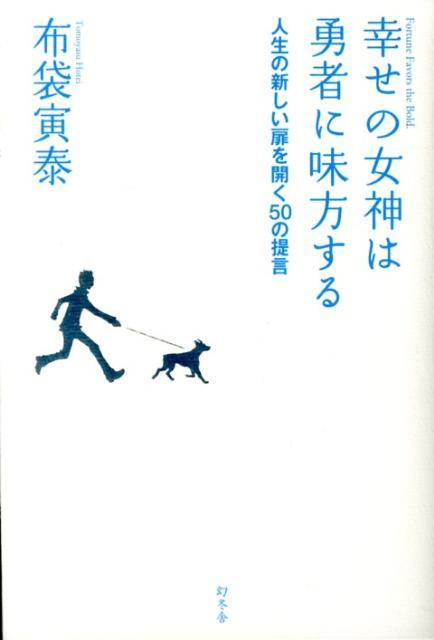 「幸せの女神は勇者に味方する」の表紙