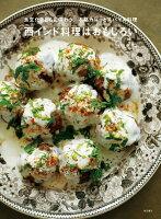 西インド料理はおもしろい