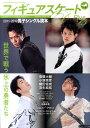 【送料無料】フィギュアスケートDays Plus(2011-2012 男子シング)