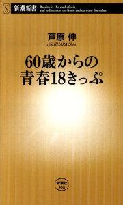 60歳からの青春18きっぷ [ 芦原伸 ]