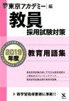 教員採用試験対策教育用語集(2019年度) (オープンセサミシリーズ) [ 東京アカデミー ]