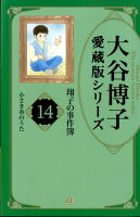 翔子の事件簿 14巻