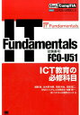 IT Fundamentals ICT教育の必修科目 (Get!CompTIA) [ 越智徹 ]