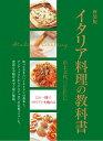 新装版 イタリア料理の教科書 知っておきたいイタリアンの基本と、アンテ...