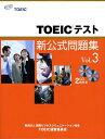 【送料無料】TOEICテスト新公式問題集(vol.3) [ Educational Testing Service ]