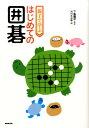 【楽天ブックスならいつでも送料無料】親子で学ぶはじめての囲碁 [ NHK出版 ]