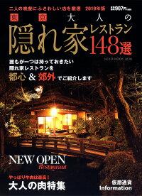 東京 大人の隠れ家レストラン 148選 2019年版