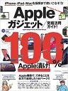 Appleガジェット究極活用ガイド! iPhone、iPad、Macをより便利に! [ 河本 亮 ]