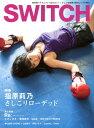 SWITCH(30-11) 特集:指原莉乃 さしこリローデッド