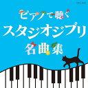 ピアノで聴く スタジオジブリ名曲集 [ エリザベス・ブライト