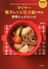 【送料無料】マイヤー電子レンジ圧力鍋で作る野菜たっぷりレシピ [ 牧野直子 ]