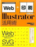 9784862463388 - 2021年Adobe Illustratorの勉強に役立つ書籍・本