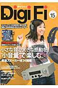 【楽天ブックスならいつでも送料無料】Digi Fi(no.15)