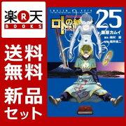 【特典ポストカード付き】ドラゴンクエスト列伝 ロトの紋章〜紋章を継ぐ者達へ〜 1-25巻セット