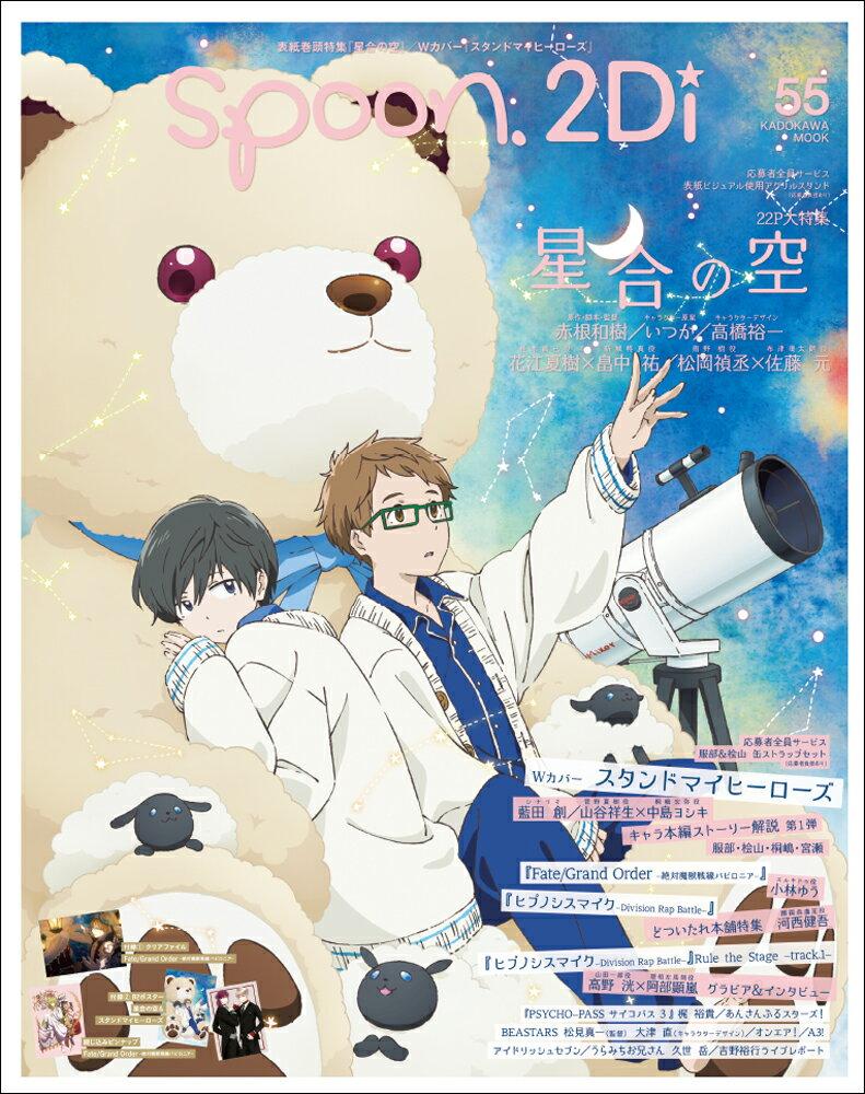 エンターテインメント, その他 spoon.2Di vol.55