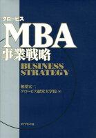 MBA事業戦略