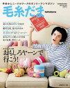 毛糸だま(no.162(2014 SUM)