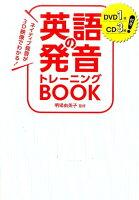 英語の発音トレーニングBOOK